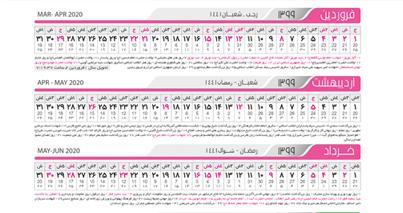 جدول تقویم دیواری 1398 شماره یک