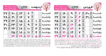جدول تقویم دیواری 1398 شماره دو