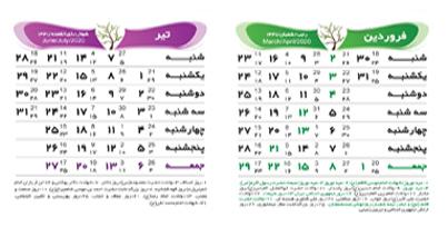 جدول تقویم دیواری 1398 شماره سه
